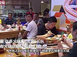 国庆假期游客在重庆吃了一千万桌火锅