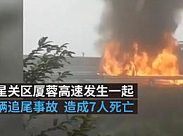 贵州毕节两车追尾起火致7人身亡