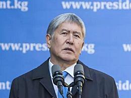 吉尔吉斯斯坦前总统遭暗杀未遂!车上遭实弹枪击