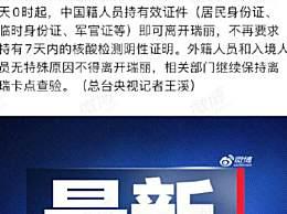 中国籍人员持有效证件可离开瑞丽