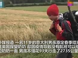 11岁男孩徒步2700公里跨国见奶奶