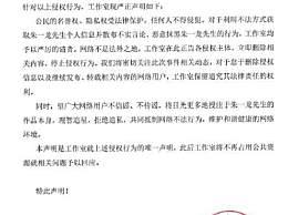 朱一龙方回应隐婚生子 对发布并转载不实言论的网友追究法律责任