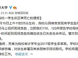 南京审计大学一学生坠楼