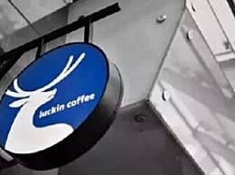 瑞幸咖啡被罚200万元