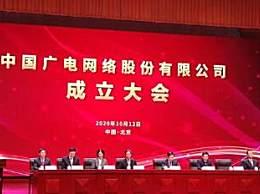 国内第四大运营商中国广电成立