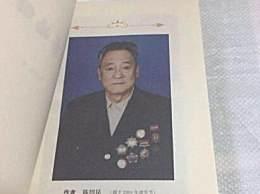 开国少将陈绍昆逝世享年99岁