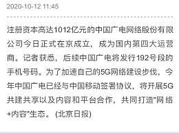 国内第四大运营商中国广电在京成立