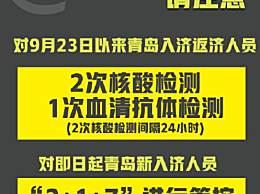 9月23日后青岛入济返济人员2次核酸检测 1次血清抗体检测