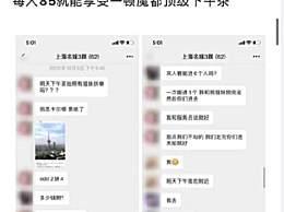 上海名媛群是什么