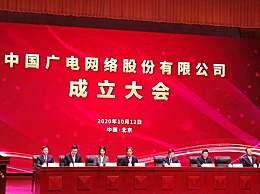 第四大运营商中国广电成立