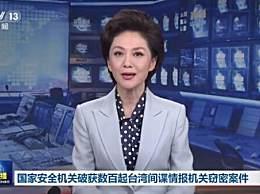 国家安全机关破获数百起台湾间谍窃密案