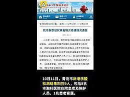 青岛市民连夜排队接受核酸检测
