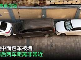 面包车被卡两车中间极限出库
