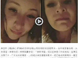 萧亚轩回应秒删视频 表示是自己误传