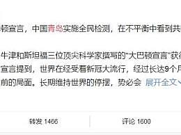张文宏谈青岛疫情