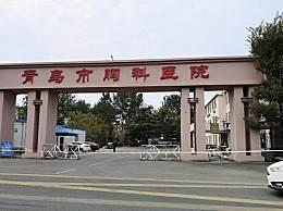 青岛市第三人民医院已停诊作为备用医院