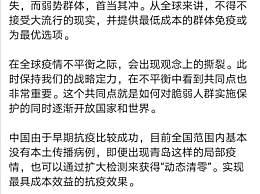 张文宏:不能再继续封锁停摆