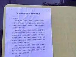 江西村民嫁女陪嫁26万现金被举报 你怎么看