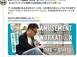 日本一游乐园摩天轮变办公室
