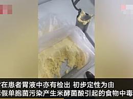 鸡西酸汤子中毒已致8人死亡!初步定性为米酵菌酸中毒