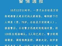 重庆警方回应男子跳桥砸死老人 医生现场确认两人均已死亡