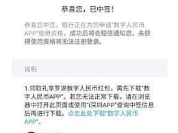 深圳发放1000万元大红包