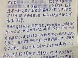 官方回应10岁独居男孩写信求助:情况属实 已就近安排学校