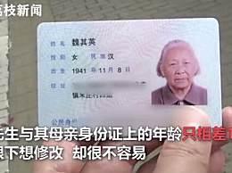 身份证闹乌龙母子只差十岁