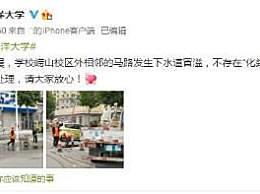 官方回应中国海洋大学化粪池爆 炸