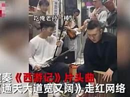 男宿舍5种乐器演奏西游记片头曲