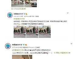 官方回应中国海洋大学化粪池爆炸