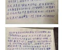 官方回应10岁独居男孩写信求助