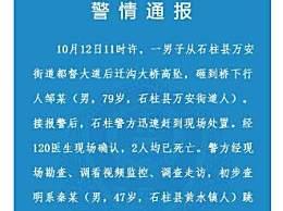 重庆警方回应男子跳桥砸死老人