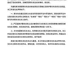 靳东工作室起诉假冒者 将通过法律途径追究相关主体的法律责任