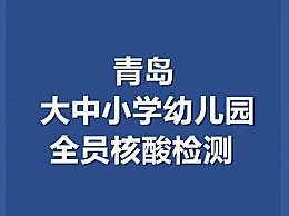 青岛大中小学幼儿园全员核酸检测