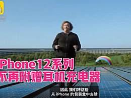 iPhone12系列不附赠耳机充电器 不卖手机岂不是更环保?