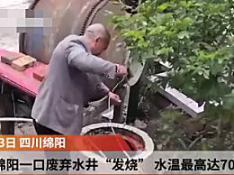 老井升温到70度 四川地震局回应:当地防震减灾部门前往核实