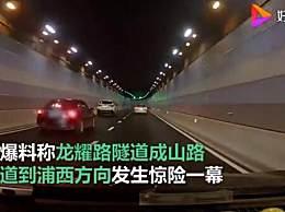 警方通报上海隧道一司机别车反被撞