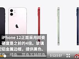 iPhone12系列多少钱?iPhone12价格颜色及发售时间汇总
