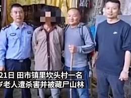 驴友发现悬赏20万通缉的命案逃犯