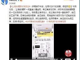 上海名媛群女孩回应:不偷不抢我很坦然