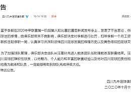 李毅被停职一周