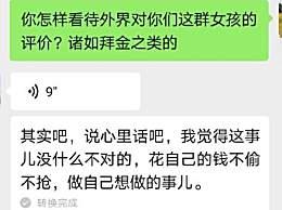 上海名媛群女孩回应