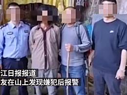 驴友发现悬赏20万通缉的命案逃犯:将分奖金