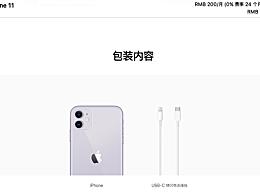 iPhone12系列不附赠耳机充电器 苹果给出理由是为了节省包装材料