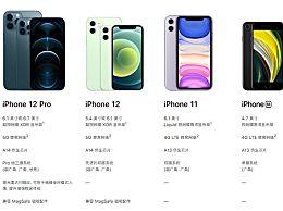 阻止我买iPhone12的理由