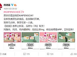 肯德基要出螺蛳粉 螺蛳粉系列将从2020年10月26日开始售卖