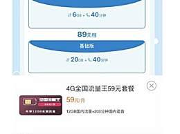 三大运营商4G套餐数量明显减少