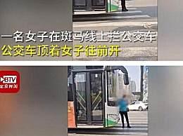 公交顶女子往前开