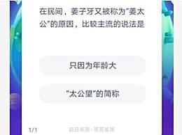 在民间姜子牙又被称为姜太公的原因比较主流的说法是?